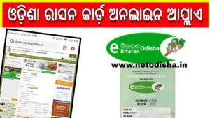 e-Bitaran Odisha