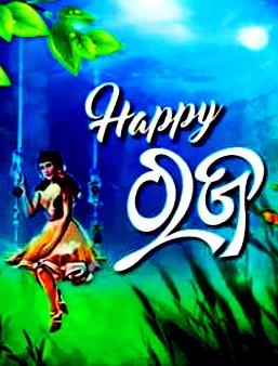 Happy Raja 2020
