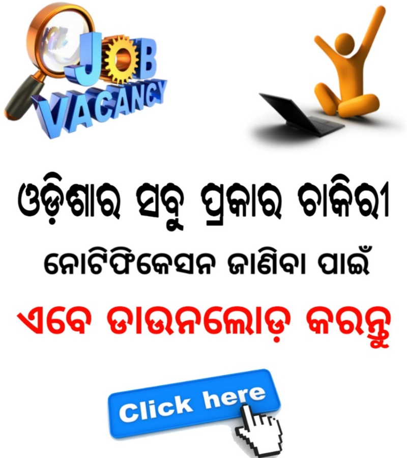 Odisha Daily Job App