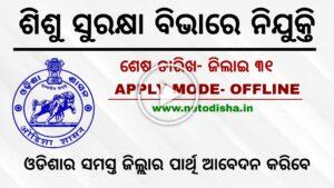 Odisha Collector Office Recruitment 2020