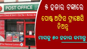 POST OFFICE Franchise Scheme in India