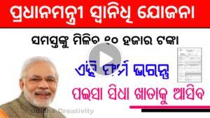 PM SVANidhi Scheme Apply - Get Loan 10000