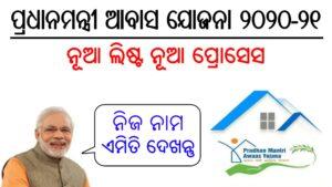 Pradhan Mantri Awas Yojana (PMAY) Odisha List