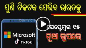 TikTok Returning in India After September 15 !