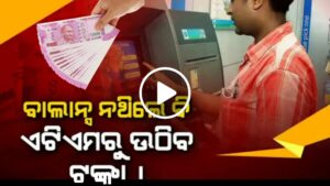 Cash Withdrawal from ATM when not Available Balance