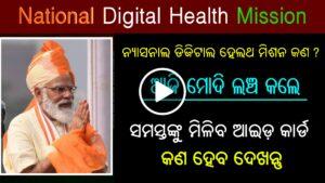 National Digital Health Mission - Health ID Card