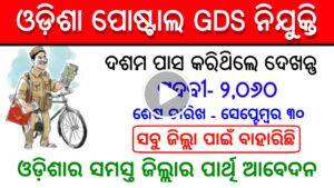 Odisha GDS Recruitment 2020 - Online Apply