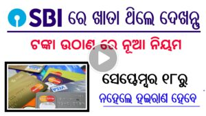 SBI Money Withdrawal New Rule from September 18th