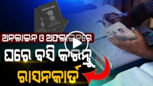 How to Apply Ration Card Online/Offline