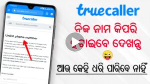 How to Remove Your Number on Truecaller