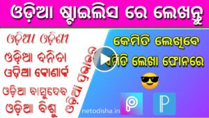 Odia Stylish Fonts Free Download for Android User