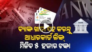 Link Your Adhar Card With Bank Account Get 5000 Rupees