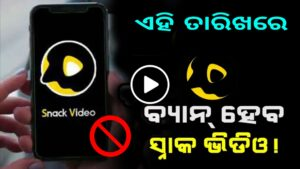Snack Video Banned Soon in India ! Is Snack Video A Chinese App?