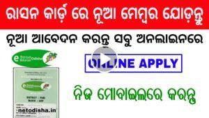 Odisha Ration Card Apply Online | New Member Add Online