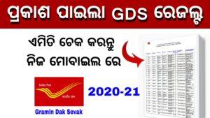 Odisha GDS Result 2020-21 Released