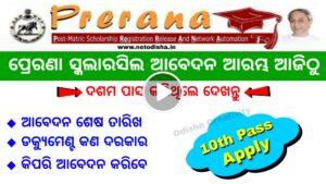 Prerana Scholarship Odisha 2020 Application and Eligibility