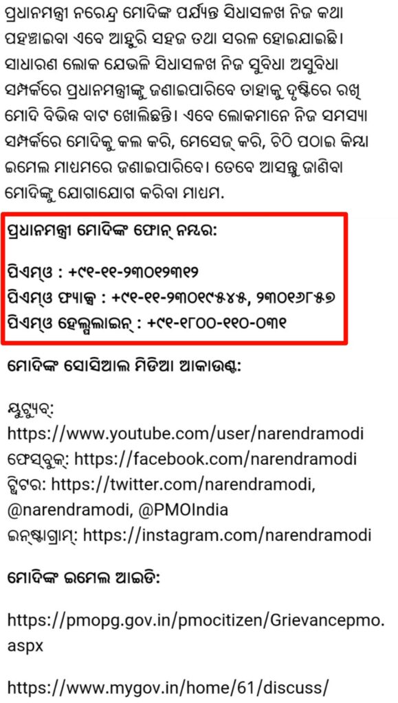 How to Contact with PM Modi - PM Modi contact details