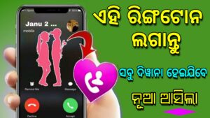 Android Mobile User Best Bollywood Ringtones 2021