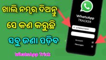 Android Mobile Awesome App For WhatsApp User 2021
