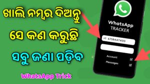 Android Awesome Feature For WhatsApp User