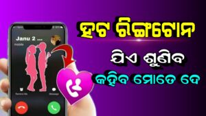 Android Mobile Awesome Ringtone App 2021