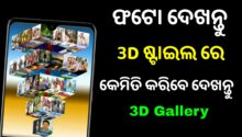 Android Mobile Amazing App - 3D Gallery