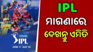 IPL 2021 Livestream - How to Watch Live Telecast