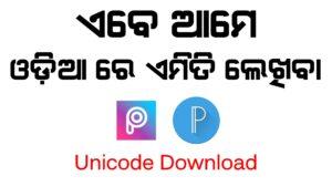 Odia Font Download Free Unicode Or Santosh