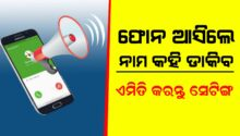 Smartphone Powerful Trick Voice Call Dialer