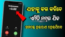 Android Mobile Best Useful App 2021 - Free Calling