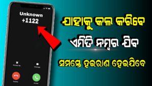Smartphone User New Secret App Worldwide Calling