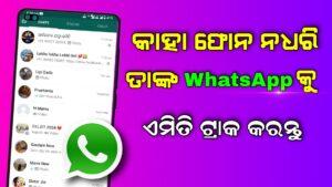 WhatsApp User New Trick- Online Last Seen Tracker