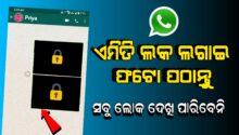 Android Mobile New screen Lock - Emoji Lock Screen