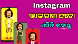 Smartphone User Best App Cartoon Photo Editor