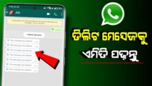 Android Trick - How to Read Deleted Message in WhatsApp