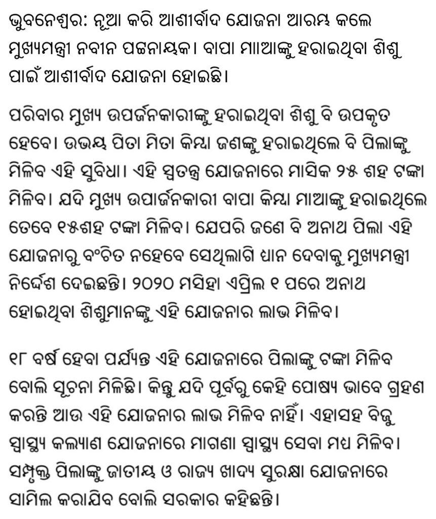 Odisha CM Naveen Patnaik Launched New Scheme- Ashirbad Yojana