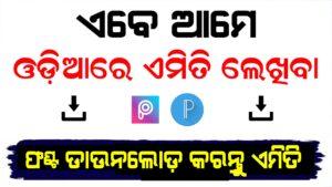 Odia Font Download Free Unicode or Bhuban