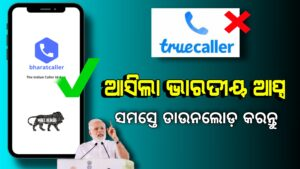 Android Mobile Best Powerful App - BharatCaller