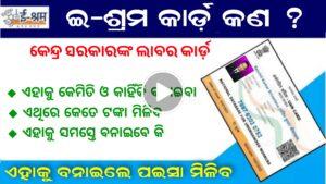 e-Shram Card Apply Odisha - eShram Card Benefit and Details