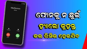Android Smart Trick Answer Calls By Your Voice