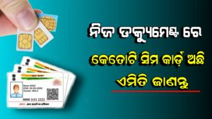 A New Govt Website - Which Sim Card Active Your Docoment