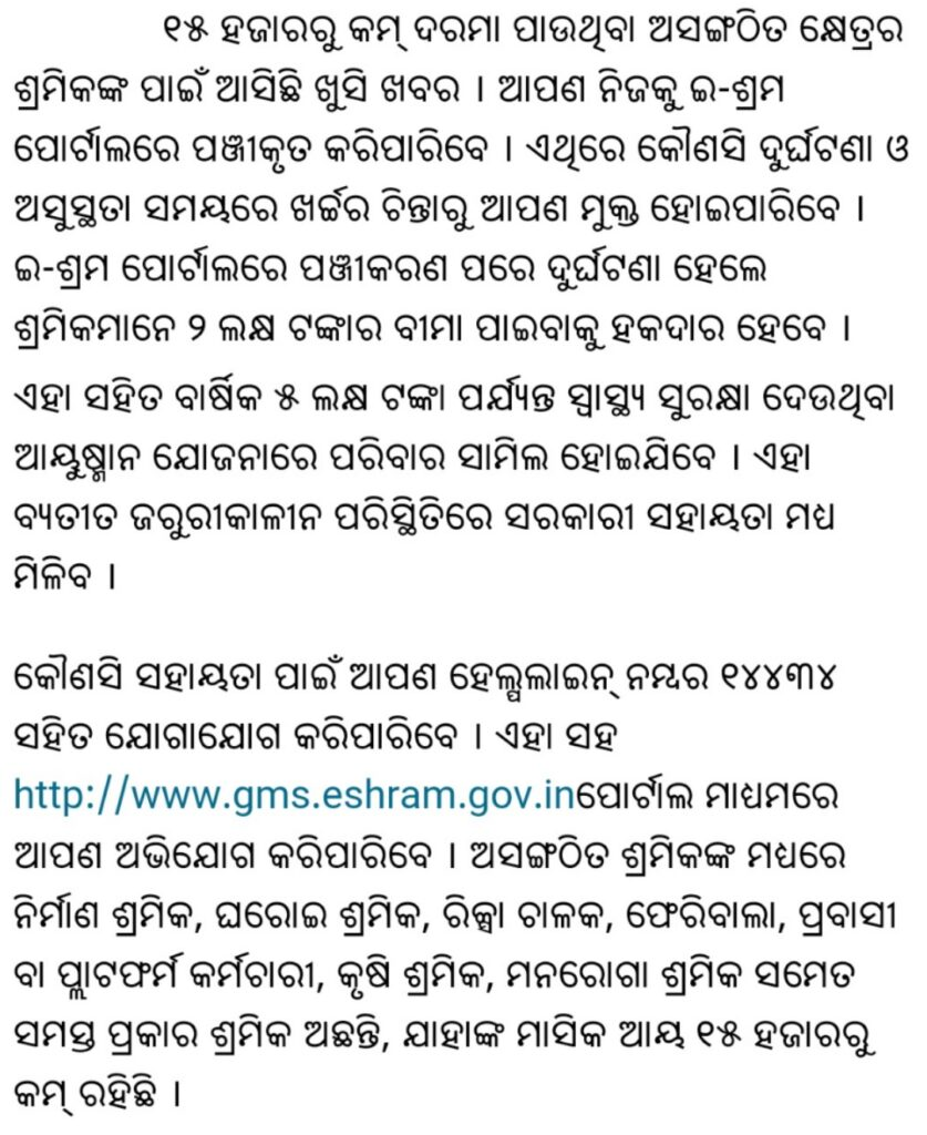 e-Shram Card New Benefit With PMJAY - Ayushman Bharat Yojana Apply